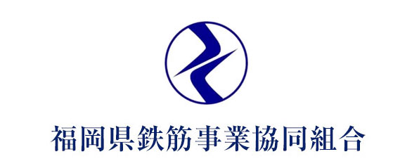 福岡県鉄筋事業協同組合
